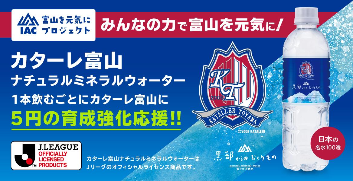 kataller_toyamaナチュラルミネラルウォーター1本飲むごとにカターレ富山に5円の育成強化応援!