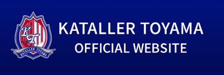 カターレ富山オフィシャルウェブサイト