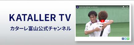 カターレ富山公式youtubeチャンネル