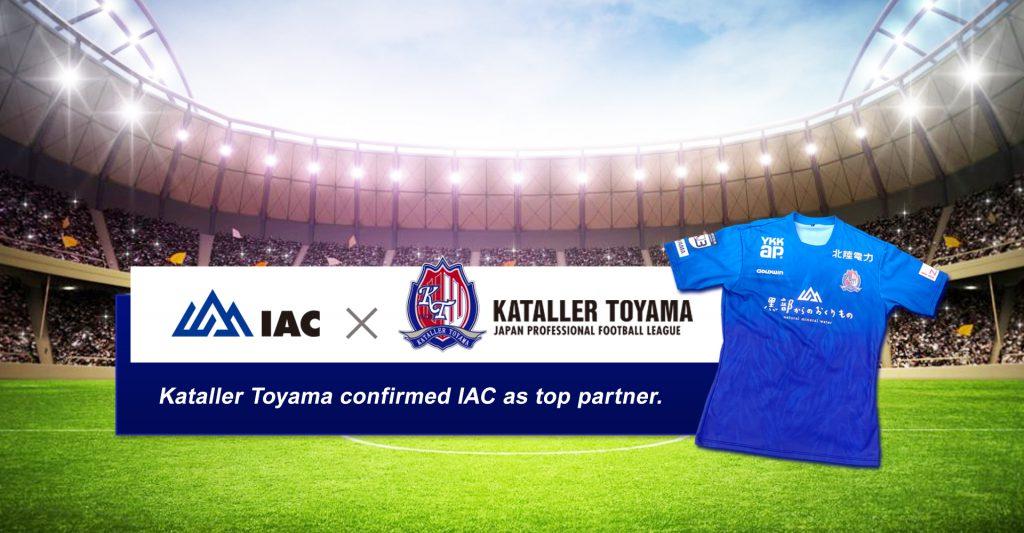 株式会社IACはKatallerToyamaのトップパートナーになりました!