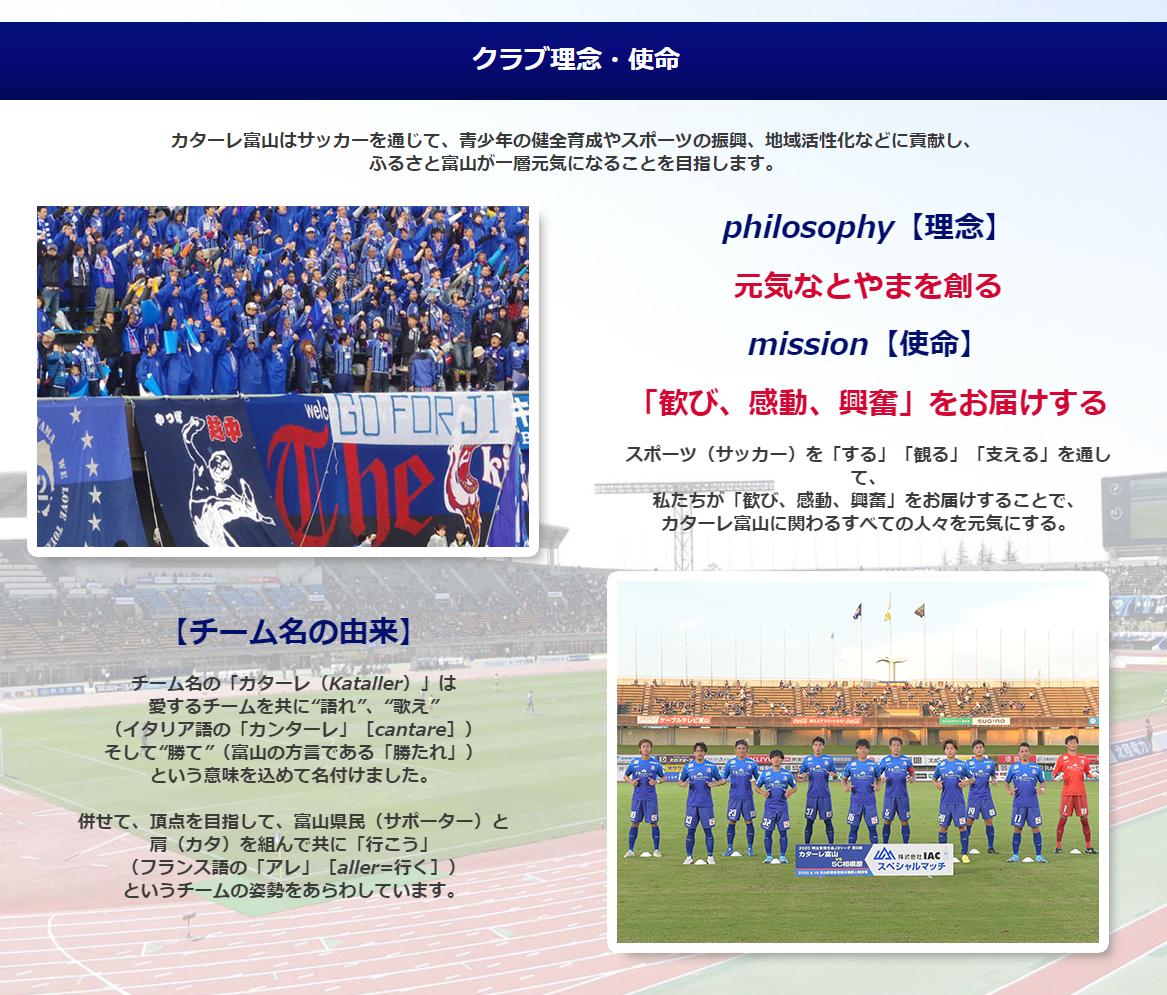 カターレ富山はサッカーを通じて、青少年の健全育成やスポーツの振興、地域活性化などに貢献し、 ふるさと富山が一層元気になることを目指します。