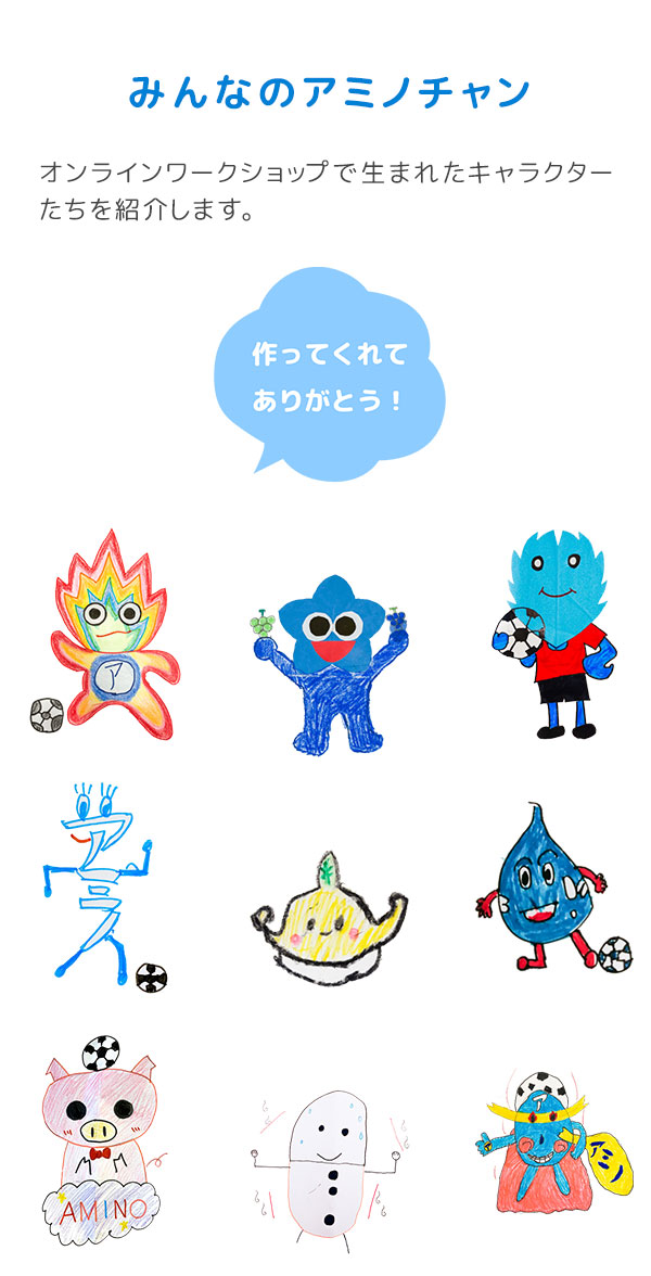 オンラインワークショップで生まれたキャラクターたちを紹介します。