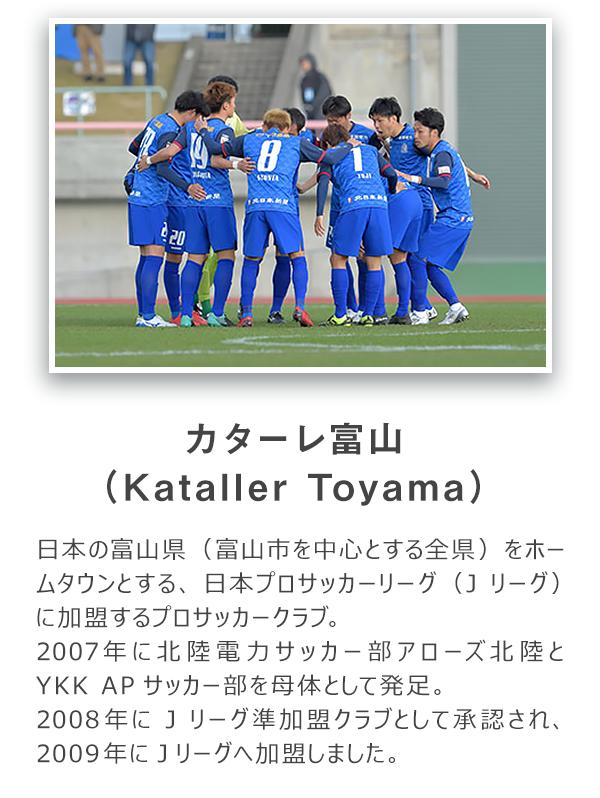 日本の富山県(富山市を中心とする全県)をホームタウンとする、日本プロサッカーリーグ(Jリーグ)に加盟するプロサッカークラブ。 2007年に北陸電力サッカー部アローズ北陸とYKK APサッカー部を母体として発足。2008年にJリーグ準加盟クラブとして承認され、2009年にJリーグへ加盟しました。