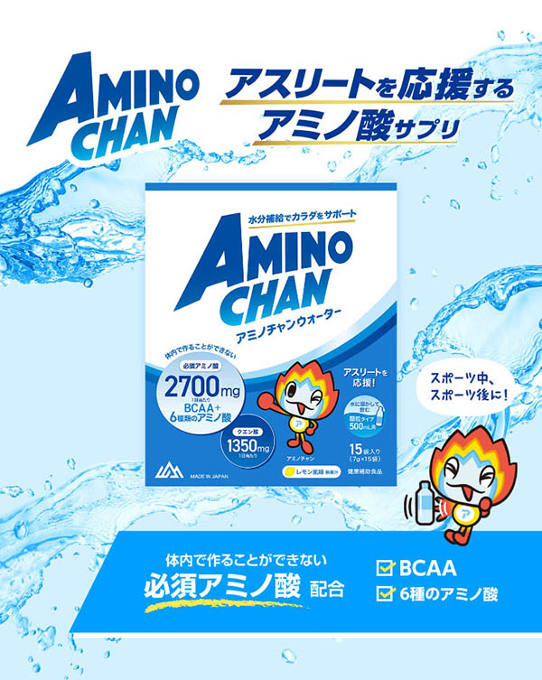 ◆アミノ酸サプリマスコット「アミノチャン」決定!