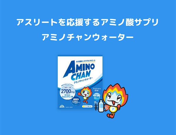 アスリートを応援するアミノ酸サプリ「AMINOCHAN アミノチャンウォーター」発売!