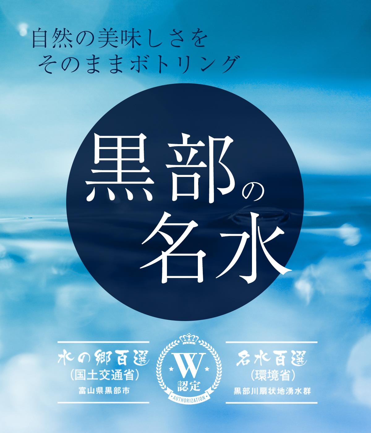 ◆100年以上の歳月をかけて磨かれた「黒部の名水」