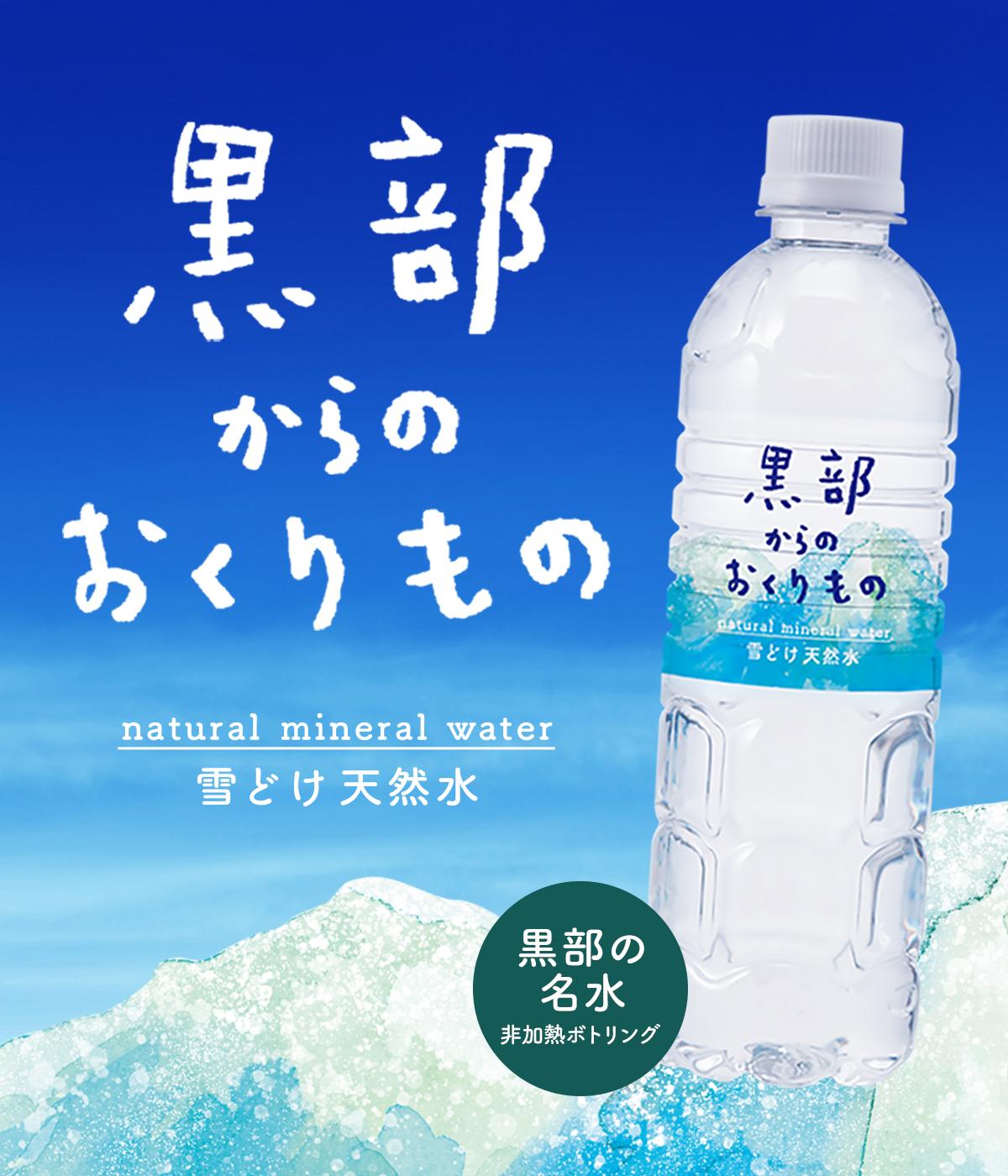 ◆<名水W認定>黒部からのおくりもの