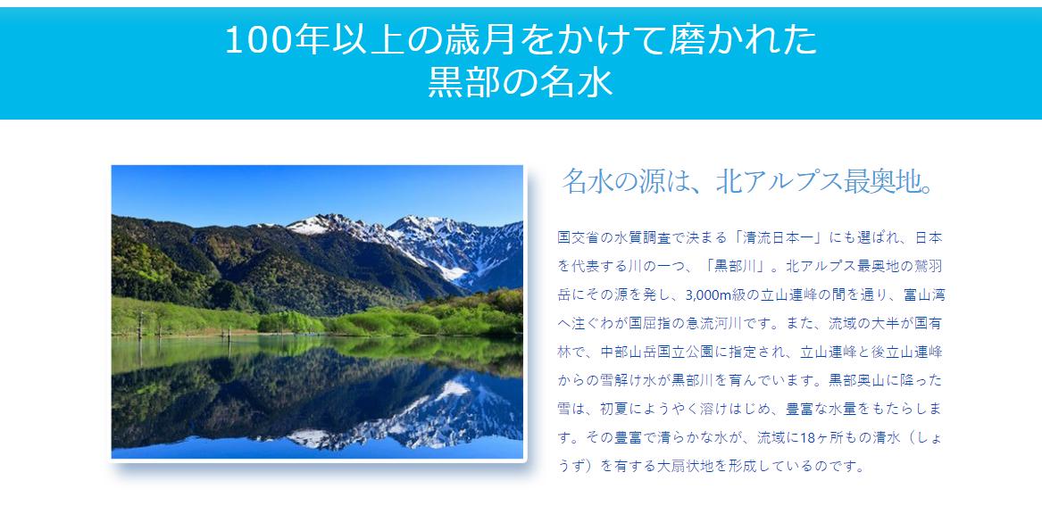 国交省の水質調査で決まる「清流日本一」にも選ばれ、日本を代表する川の一つ、「黒部川」。北アルプス最奥地の鷲羽岳にその源を発し、3,000m級の立山連峰の間を通り、富山湾へ注ぐわが国屈指の急流河川です。また、流域の大半が国有林で、中部山岳国立公園に指定され、立山連峰と後立山連峰からの雪解け水が黒部川を育んでいます。黒部奥山に降った雪は、初夏にようやく溶けはじめ、豊富な水量をもたらします。その豊富で清らかな水が、流域に18ヶ所もの清水(しょうず)を有する大扇状地を形成しているのです。