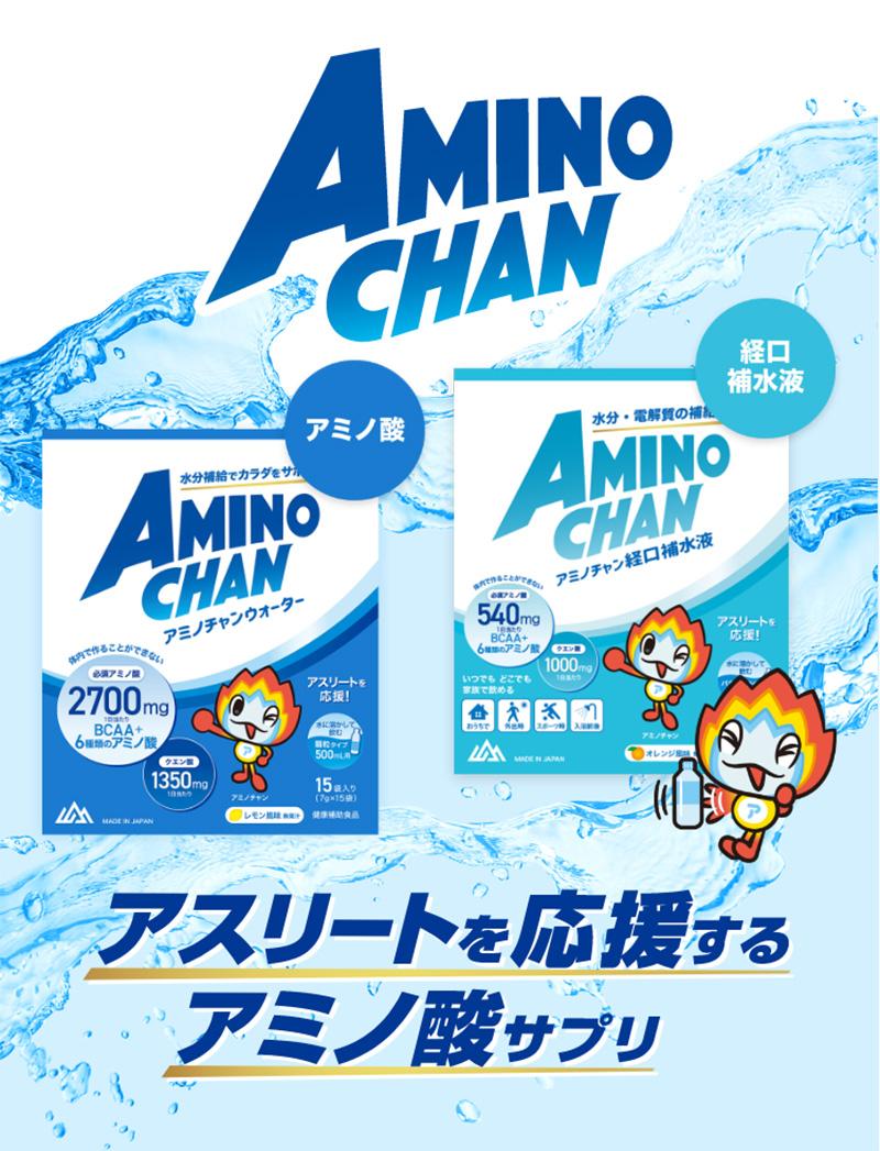 ◆アスリート応援アミノ酸サプリ「アミノチャン」発売中!