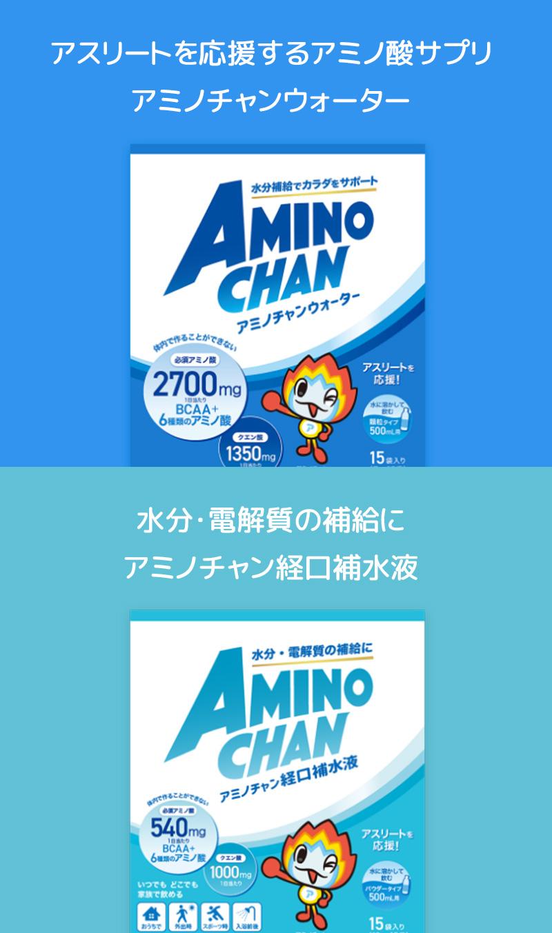 アスリートを応援するアミノ酸サプリ「AMINOCHAN アミノチャンシリーズ」発売!