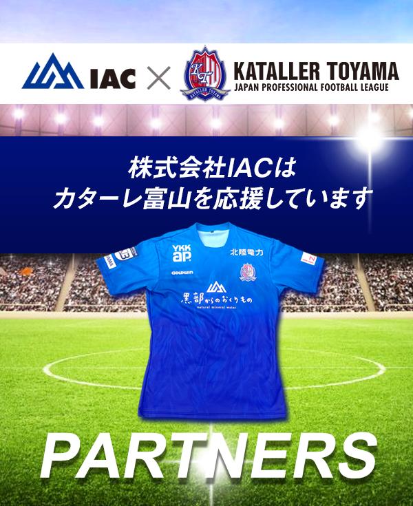◆株式会社IACはKatallerToyamaのトップパートナーになりました!