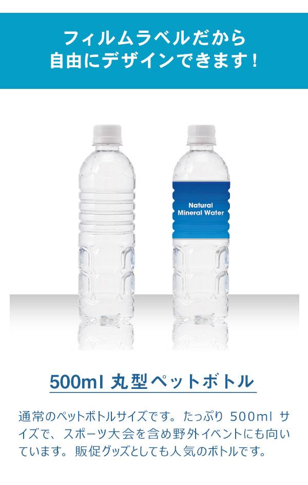 通常のペットボトルサイズです。たっぷり500mlサイズで、スポーツ大会を含め野外イベントにも向いています。販促グッズとしても人気のボトルです。