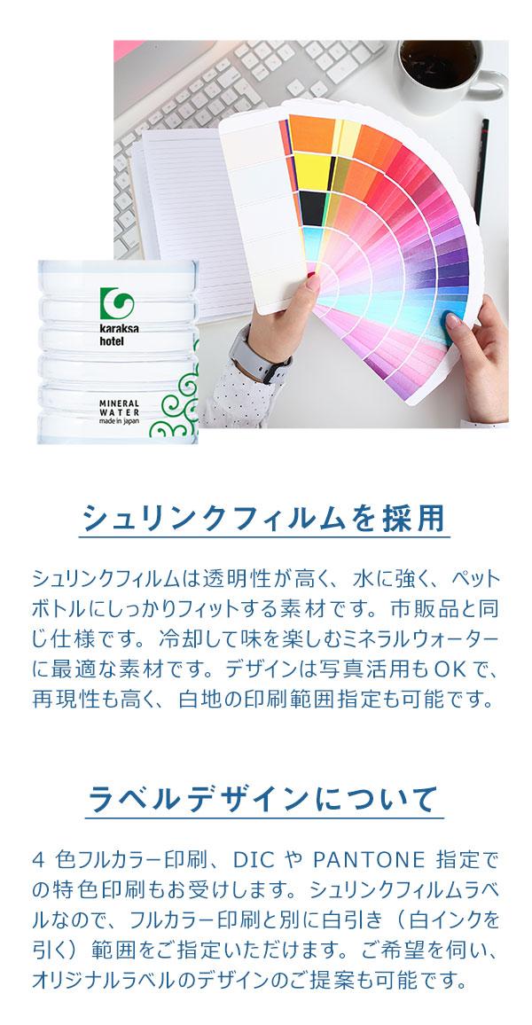 4色フルカラー印刷、DICやPANTONE指定での特色印刷もお受けします。シュリンクフィルムラベルなので、フルカラー印刷と別に白引き(白インクを引く)範囲をご指定いただけます。ご希望を伺い、オリジナルラベルのデザインのご提案も可能です。